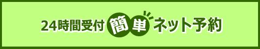 久米歯科医院ブログ