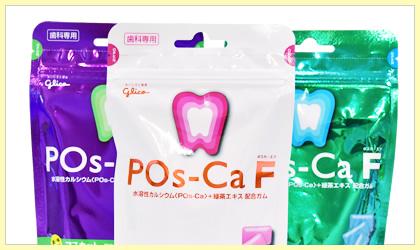 POs-Ca F(ポスカ・エフ)