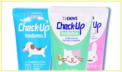 Check-Up kodomo(チェックアップ コドモ)